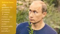 PICS: Putin's bizarre 2016 calendar
