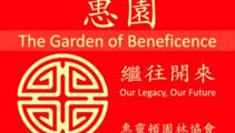 Chinese Garden Society: Raising Funds For Waterfront Garden